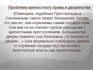Проблема крепостного права и дворянства (Помещики, подобные Простаковым и С