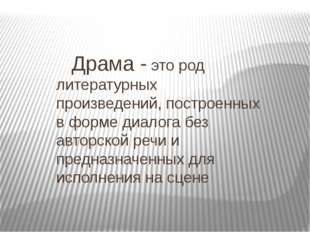Драма - это род литературных произведений, построенных в форме диалога без
