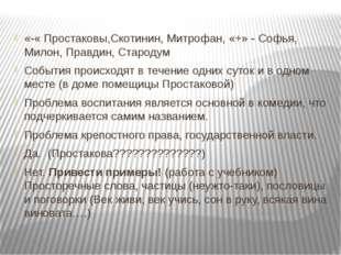 «-« Простаковы,Скотинин, Митрофан, «+» - Софья, Милон, Правдин, Стародум Соб
