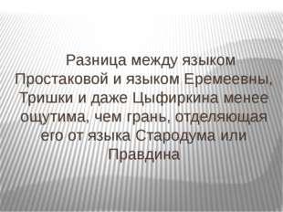 Разница между языком Простаковой и языком Еремеевны, Тришки и даже Цыфиркин