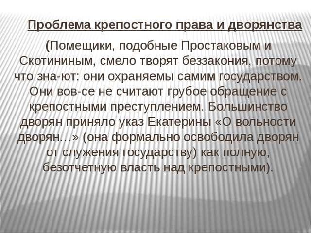 Проблема крепостного права и дворянства (Помещики, подобные Простаковым и С...