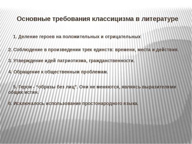 Основные требования классицизма в литературе 1. Деление героев на положитель...