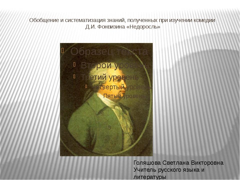 Обобщение и систематизация знаний, полученных при изучении комедии Д.И. Фонви...