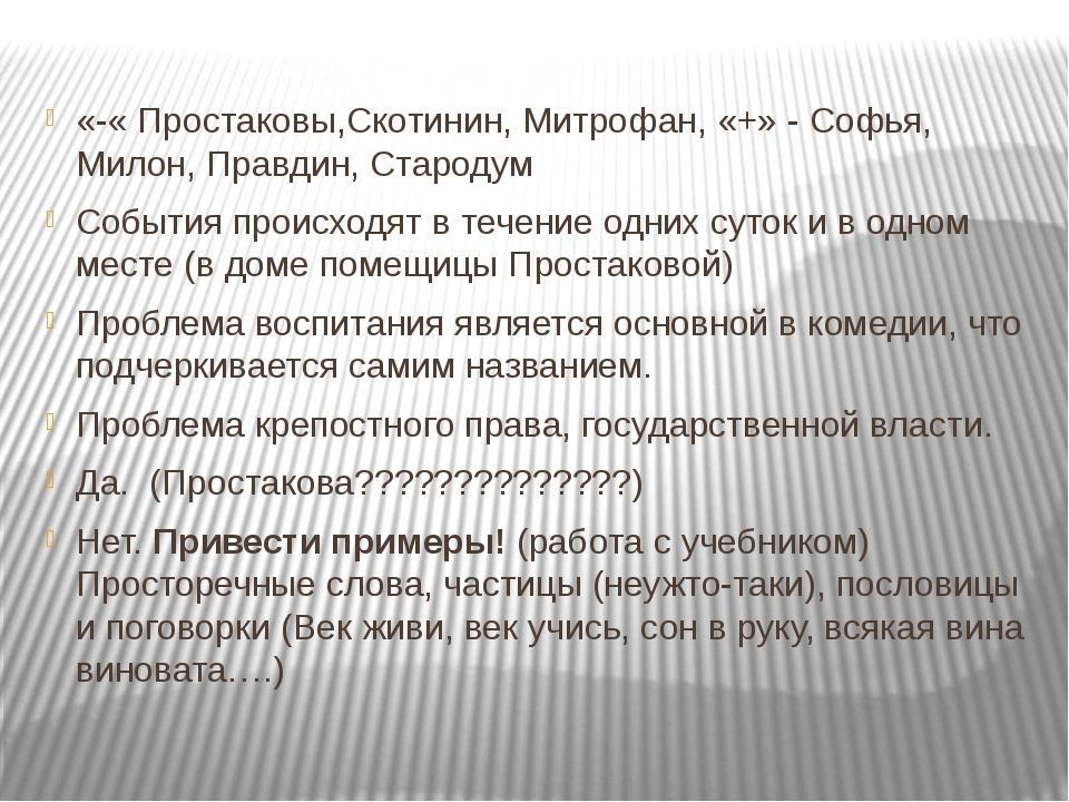 «-« Простаковы,Скотинин, Митрофан, «+» - Софья, Милон, Правдин, Стародум Соб...