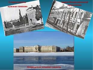 Петербургская Академия художеств Ставропольская мужская гимназия Здание Влади