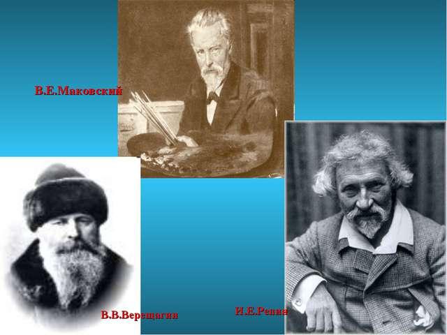 В.В.Верещагин В.Е.Маковский И.Е.Репин