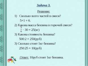 Задача 3. Решение: Сколько всего частей в смеси? 5+1 = 6. 2) Какова масса бен