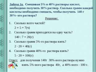 Задача 1а. Смешивая 5% и 40% растворы кислот, необходимо получить 30% раствор