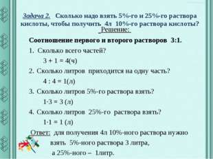 Задача 2. Сколько надо взять 5%-го и 25%-го раствора кислоты, чтобы получить