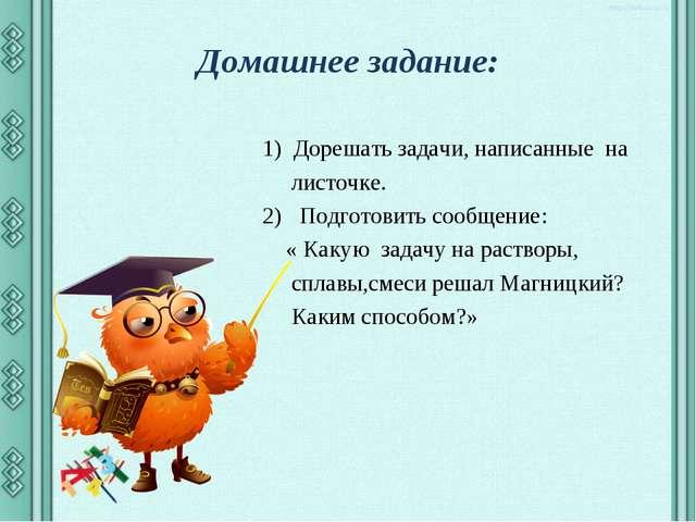 Домашнее задание: 1) Дорешать задачи, написанные на листочке. 2) Подготовить...