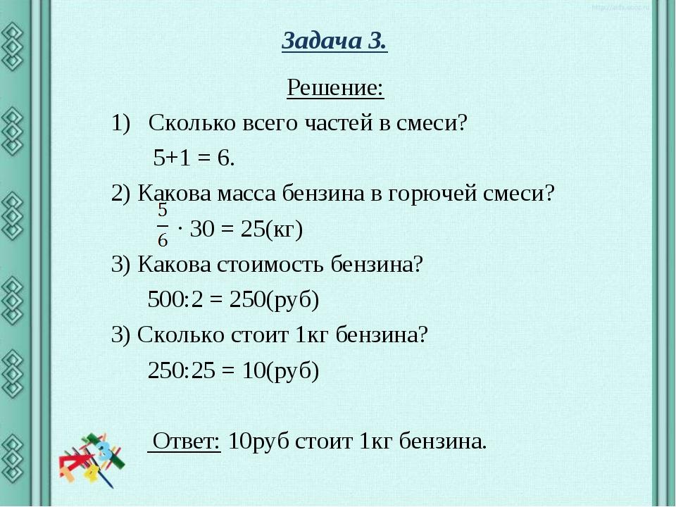 Задача 3. Решение: Сколько всего частей в смеси? 5+1 = 6. 2) Какова масса бен...