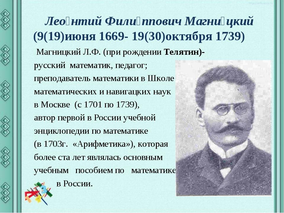 Лео́нтий Фили́ппович Магни́цкий (9(19)июня 1669- 19(30)октября 1739) Магницк...