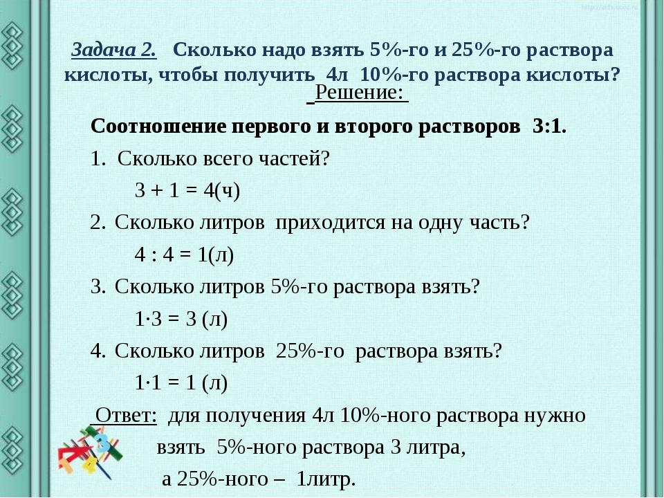 Задача 2. Сколько надо взять 5%-го и 25%-го раствора кислоты, чтобы получить...