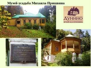 Музей-усадьбаМихаила Пришвина