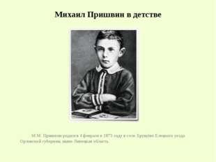 Михаил Пришвин в детстве М.М.Пришвин родился 4 февраля в 1873 году в селе Хр