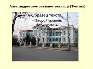 Александровское реальное училище (Тюмень)