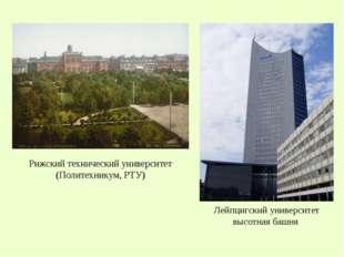 Лейпцигский университет высотная башня Рижский технический университет (Полит