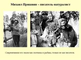 Михаил Пришвин – писатель-натуралист Современники его знали как охотника и ры