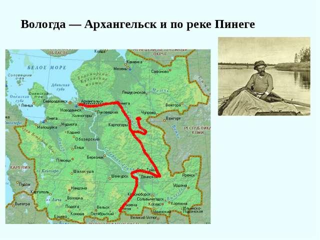 Вологда — Архангельск и по реке Пинеге