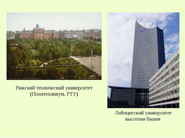 Лейпцигский университет высотная башня Рижский технический университет (Полит...