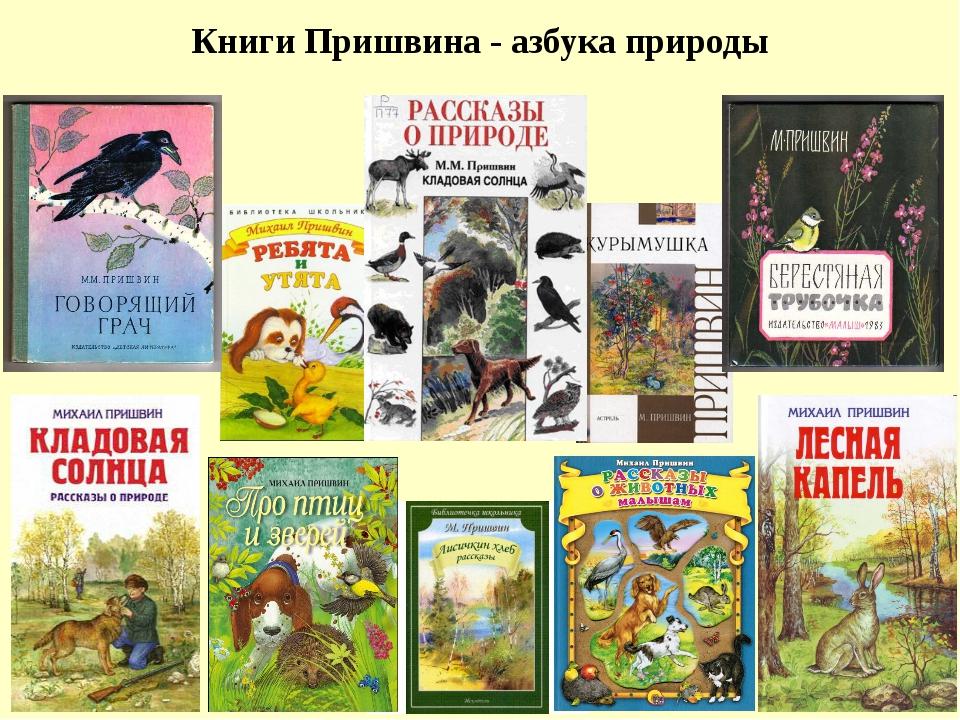 Книги Пришвина - азбука природы