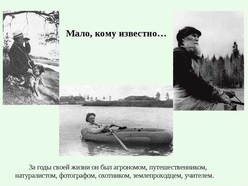 Мало, кому известно… За годы своей жизни он был агрономом, путешественником,...