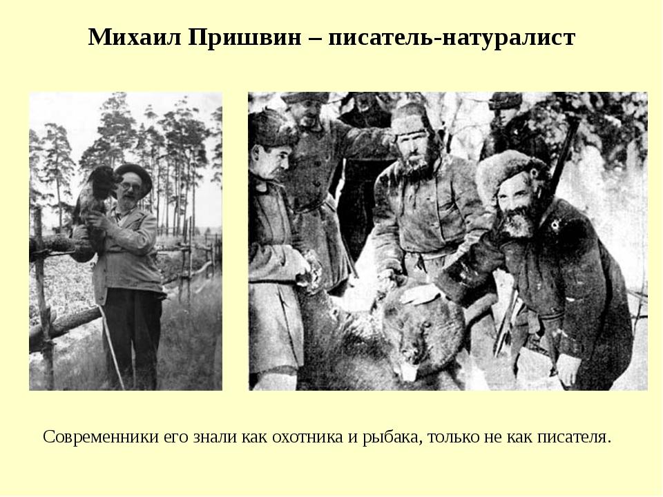 Михаил Пришвин – писатель-натуралист Современники его знали как охотника и ры...