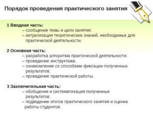 1 Вводная часть: – сообщение темы и цели занятия; – актуализация теоретиче