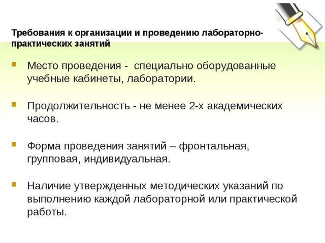 Требования к организации и проведению лабораторно-практических занятий Место...