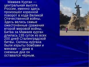 Мамаев Курган — центральная высота России, именно здесь произошёл коренной п