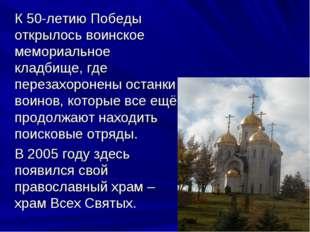 К 50-летию Победы открылось воинское мемориальное кладбище, где перезахороне