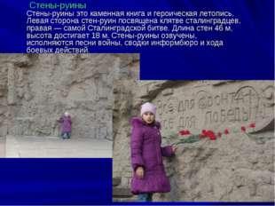 Стены-руины Стены-руины это каменная книга и героическая летопись. Левая сто