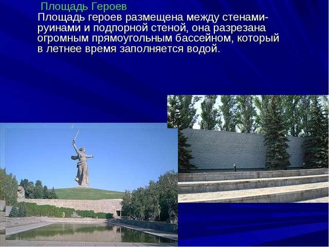 Площадь Героев Площадь героев размещена между стенами-руинами и подпорной ст...
