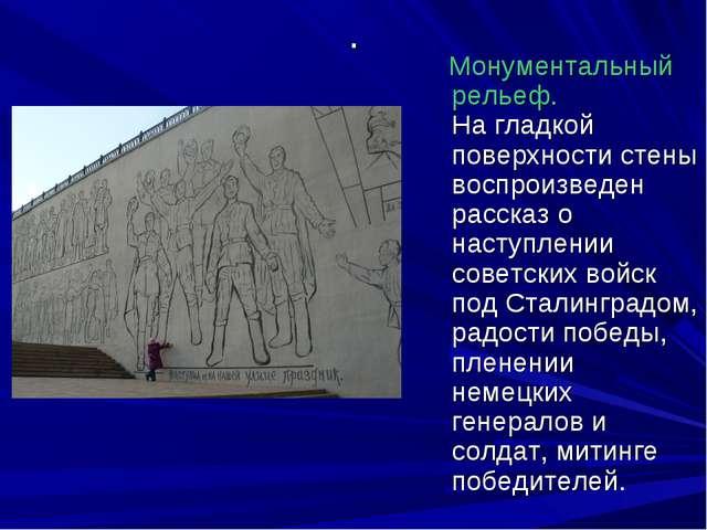 . Монументальный рельеф. На гладкой поверхности стены воспроизведен рассказ о...