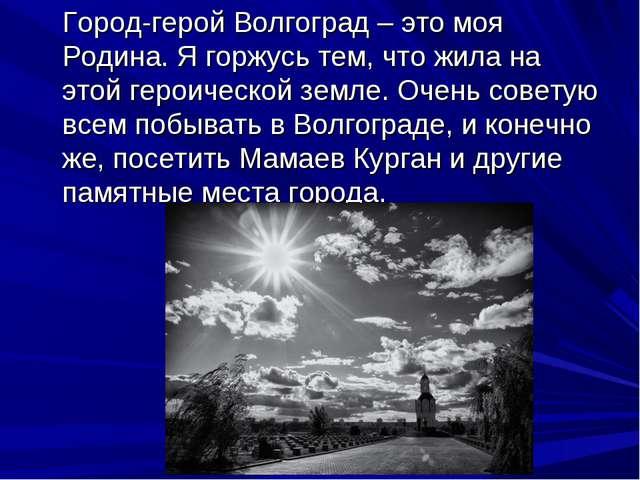 Город-герой Волгоград – это моя Родина. Я горжусь тем, что жила на этой геро...