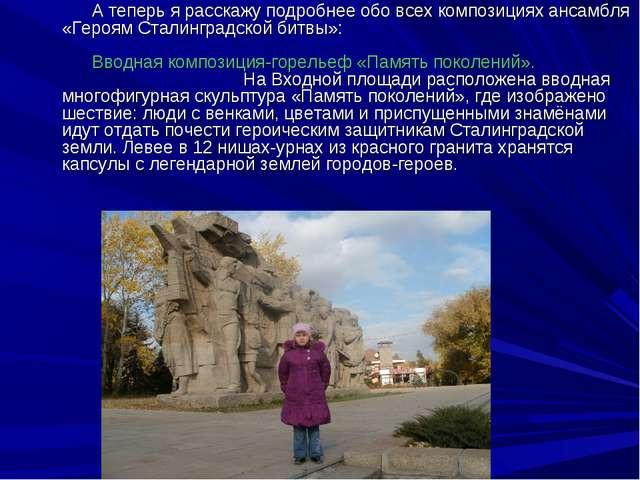 А теперь я расскажу подробнее обо всех композициях ансамбля «Героям Сталингр...