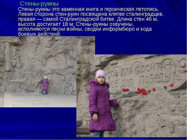 Стены-руины Стены-руины это каменная книга и героическая летопись. Левая сто...
