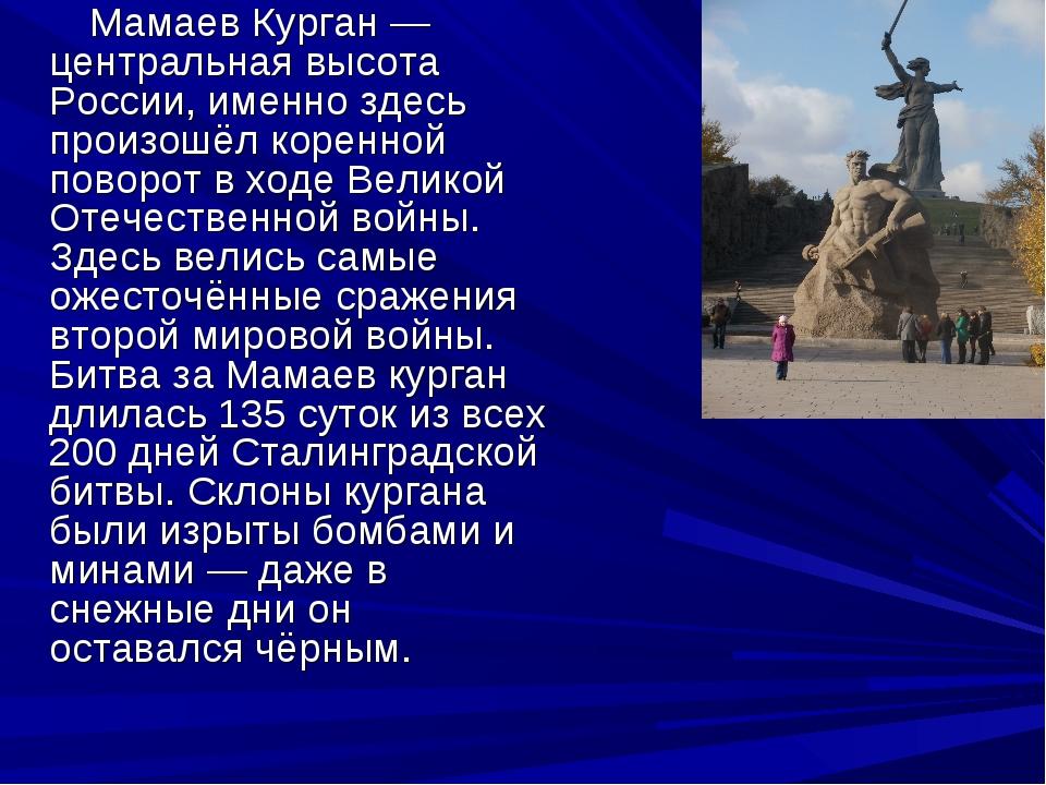 Мамаев Курган — центральная высота России, именно здесь произошёл коренной п...