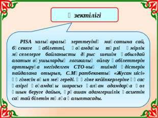 PISA халықаралық зерттеуінің мақсатына сай, бәсекеге қабілетті, қоғамдағы тү