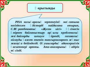 PISA халықаралық зерттеуінің мақсатына негізделген әдістерді пайдалана отыры