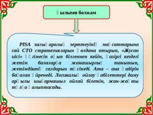 PISA халықаралық зерттеуінің мақсаттарына сай СТО стратегияларын қолдана оты
