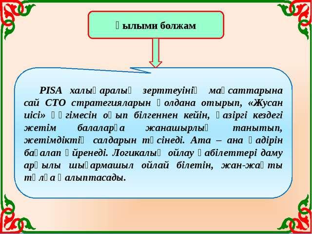 PISA халықаралық зерттеуінің мақсаттарына сай СТО стратегияларын қолдана оты...