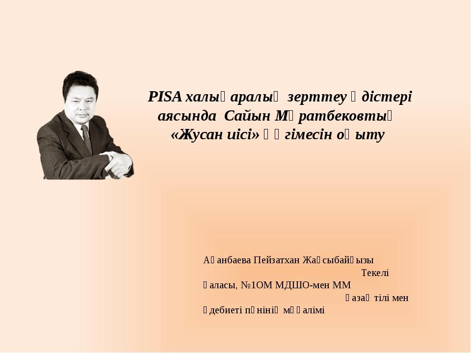 PISA халықаралық зерттеу әдістері аясында Сайын Мұратбековтың «Жусан иісі»...