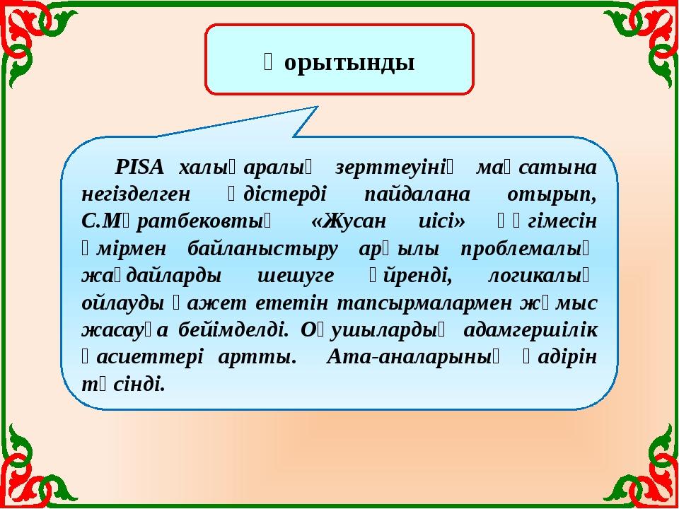 PISA халықаралық зерттеуінің мақсатына негізделген әдістерді пайдалана отыры...