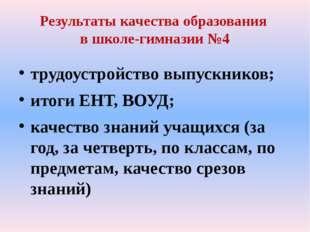 Результаты качества образования в школе-гимназии №4 трудоустройство выпускник