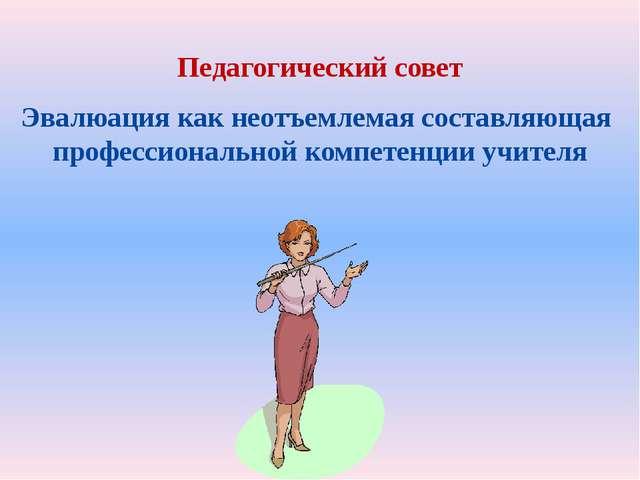 Эвалюация как неотъемлемая составляющая профессиональной компетенции учителя...