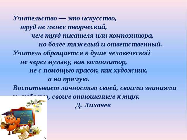 Учительство — это искусство, труд не менее творческий,  чем труд писателя...