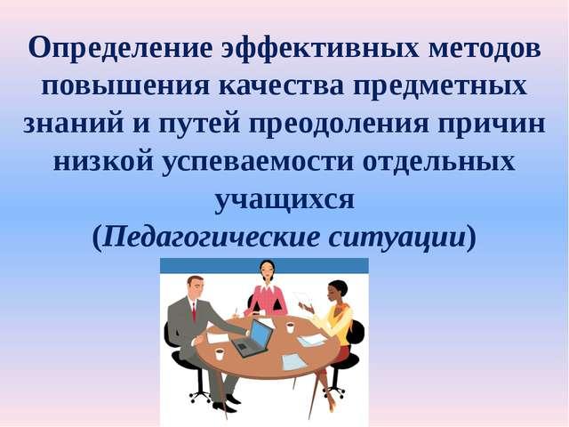 Определение эффективных методов повышения качества предметных знаний и путей...