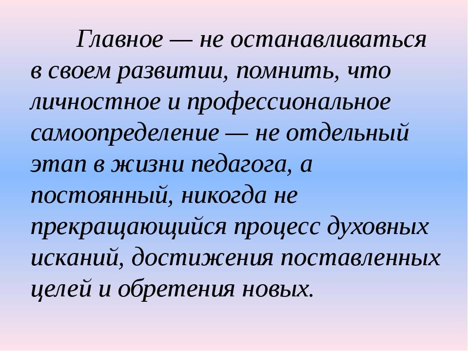 Главное — не останавливаться в своем развитии, помнить, что личностное и пр...