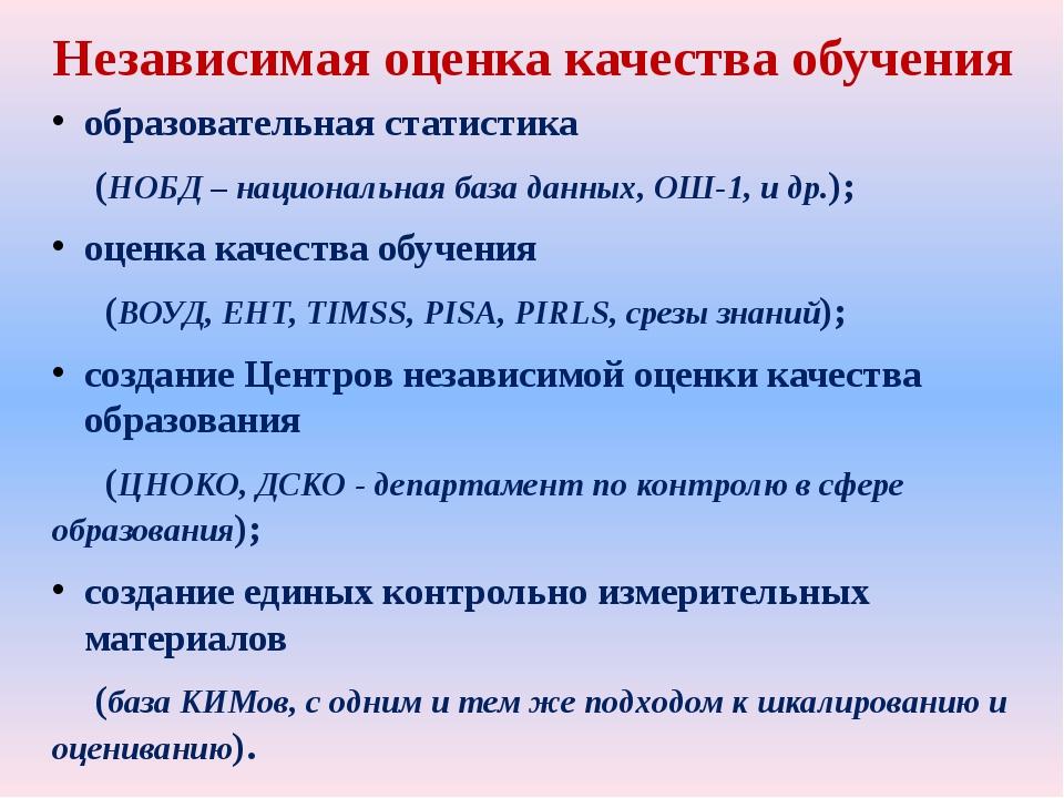 Независимая оценка качества обучения образовательная статистика (НОБД – наци...